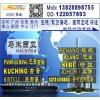 深圳東莞到馬來西亞PASIR GUDANG國際海運物流專線