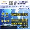 深圳東莞廣州到柬埔寨PHNOM PENH金邊的國際物流專線