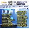 深圳東莞廣州到美國BALTIMORE的國際海運空運物流公司
