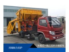 河南耿力新款熱銷產品GLZ-14一拖二自動上料噴漿車