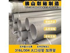 273*5.9mm國標不銹鋼圓管厚度不銹鋼圓管工具焊接設備