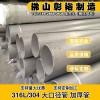 273*6.0mm不銹鋼圓管316l不銹鋼圓管家具制造設備