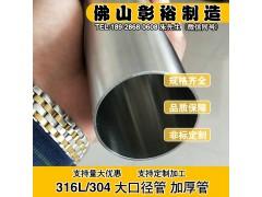 273*6.1mm不銹鋼圓管廠家直銷不銹鋼圓管工程與建筑機械