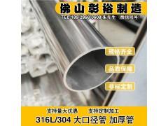 272*5.4mm不銹鋼圓管切不銹鋼圓管廠五金沖壓專用設備