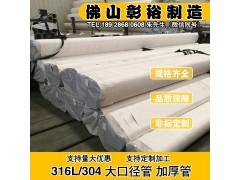 273*5.7mm不銹鋼圓管廠家不銹鋼圓管價格家具制造設備
