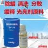 研磨劑原料異構醇油酸皂DF-20很耐用