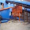 DMC-48型脈沖布袋除塵器/河北布袋除塵器設備廠家