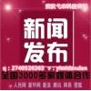 網絡媒體資源報刊雜志刊登微博話題榜視頻點擊新聞源營銷軟文發布