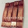 紫銅編織導電帶扁平電纜連接帶銅編織線軟連接新價格