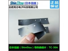 批发销售日本信越导热硅胶片TC30A现货