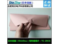 高志电子优质ShinEtsu日本导热绝缘垫片TC20CG