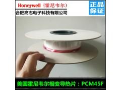 找霍尼韦尔相变导热片PCM45F就选高志电子