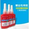 271厭氧膠高強度中低粘度通用型防松動螺紋密封膠廠家直銷