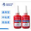 瑪斯特MST-680固持膠 680厭氧膠高強度中粘度 膠水