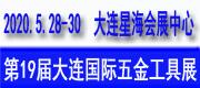 2020第19屆大連國際五金工具展覽會