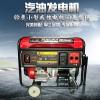 5KW移動式汽油發電機SHL6500QD