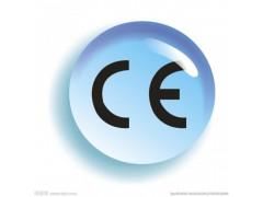 龍崗認證公司做CE認證