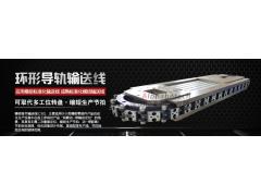 深圳倍泰環形導軌輸送線的優勢及特點