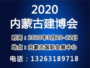 2020第八屆內蒙古國際現代建筑產業博覽會