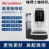咖博士F12 商用全自動咖啡機商務辦公室 自清洗 觸摸大屏