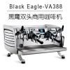 諾瓦black eagle黑鷹咖啡機VA388帶稱版