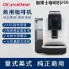 咖博士商用全自動咖啡機F09清咖機便利店辦公室咖啡機