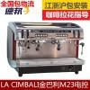 意大利進口金佰利咖啡機M23雙頭商用咖啡機包安裝