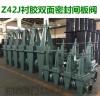 優惠出售手動襯膠雙面密封閘板閥(Z42J-1.6C系列)
