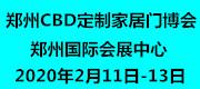 2020第11屆中國鄭州定制家居及門業展覽會
