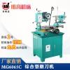 MG6065C綜合磨刀機