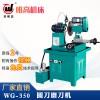 WG-350圓刀磨刀機