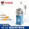 SG-450圆弧齿锯片磨齿机