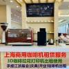 上海展會 發布會半自動咖啡機租賃方案 200人
