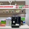 辦公展會用全自動咖啡機長期租賃 短期租賃 50人