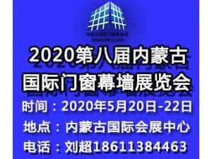 2020第八屆內蒙古國際門窗幕墻展覽會