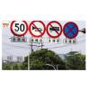 长沙道路安全标志标牌