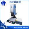 深圳15K超聲波焊接機