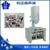 龍崗超聲波焊接機超聲波焊接機