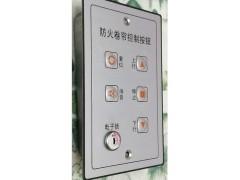 防火卷簾控制器開關(按鈕、手盒、鎖盒)
