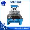 20K15K超聲波焊接機