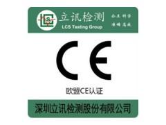 智能開關CE認證,智能家居產品CE認證標準和申請流程