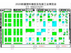 2020 新疆塑料橡膠及包裝工業博覽會