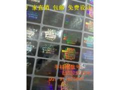 揭開易碎標簽 數碼配件激光商標 二維碼全息標