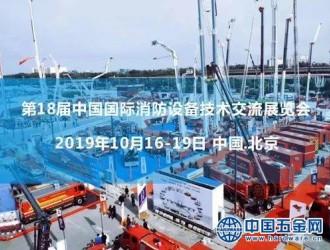 郑州消防展组委会走进|第18届中国国际消防展 宣传推广载誉归来!