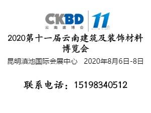 2020第十一屆云南國際建筑及裝飾材料博覽會