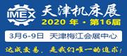 第16屆中國(天津)國際工業博覽會