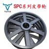 SPC系列皮带轮 欧标皮带盘 规格齐全 可定制 牛特传动