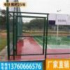英德篮球场勾花网厂家直供 紫金室外球场护栏网热销