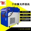 东莞手持激光焊接机不锈钢水槽洗手盆焊接免打磨