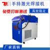 东莞手持激光焊接机不锈钢橱柜厨房设备